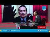أنباء عن استبعاد وزير الخارجية القطري لفشلة في تحسين صورة قطر وكسر الحصار