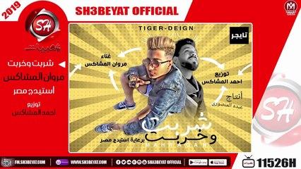 مروان المشاكس مهرجان شربت وخربت 2019 MARAWAN ELMOSHAKS - SHERBT WE KHERBT