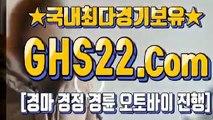 온라인경마사이트 ♧ GHS22.시오엠 Ξ 인터넷금요경마