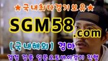 스크린경마사이트주소 Χ §∽ S G M 5 8 쩜컴 ∽§ ♠
