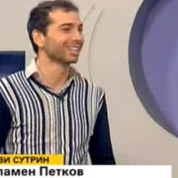 "Plamen Dereu Interview at ''This Morning"" (Тази сутрин) on bTV Bulgaria, 2009"