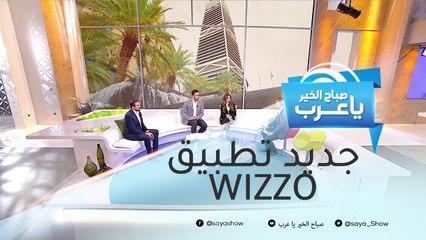تحديثات جديدة يطلقها تطبيق WIZZO