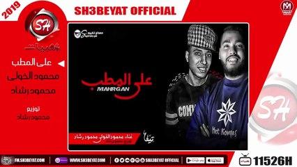 مهرجان على المطب - محمود الخولى - محمود رشاد - 2019 - MAHRAGAN ALA ELMATAB