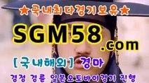 일본경륜사이트 ▷ SGM58.시오엠 ζ