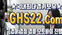한국경마사이트주소 ┛ (GHS 22. 시오엠) ∮ 한국경마사이트