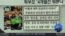 김진의 돌직구쇼 - 3월 4일 신문브리핑