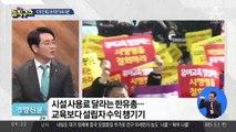"""정부 vs 한유총 정면충돌…""""개학 무기한 연기"""""""
