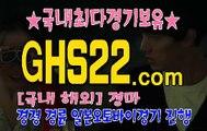 스크린경마 GHS22 ,C0m ❂