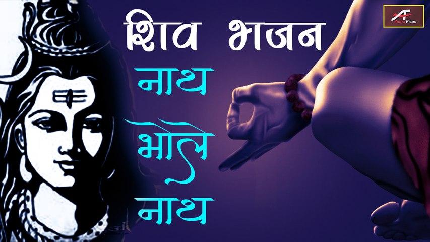 Shivji Dj Mix Bhajan - Nath Bhol Nath - New DJ Song 2019 - Shiv DJ Song - Umesh Punj Saraswat - Latest Dj Mix Song || Anita Films | Godialy.com