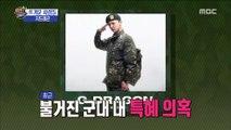 [HOT] suspicion of preferential treatment ,섹션 TV 20190304