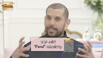 """#MBCHamsa - علاء نجد وعلامته """"Paraf"""""""