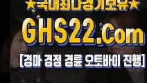 마카오경마사이트 ▩ GHS 22. 시오엠 ┛ 고배당경마예상지