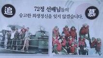 '그리움'의 힘...침몰 39년 만에 탐색 시작 / YTN