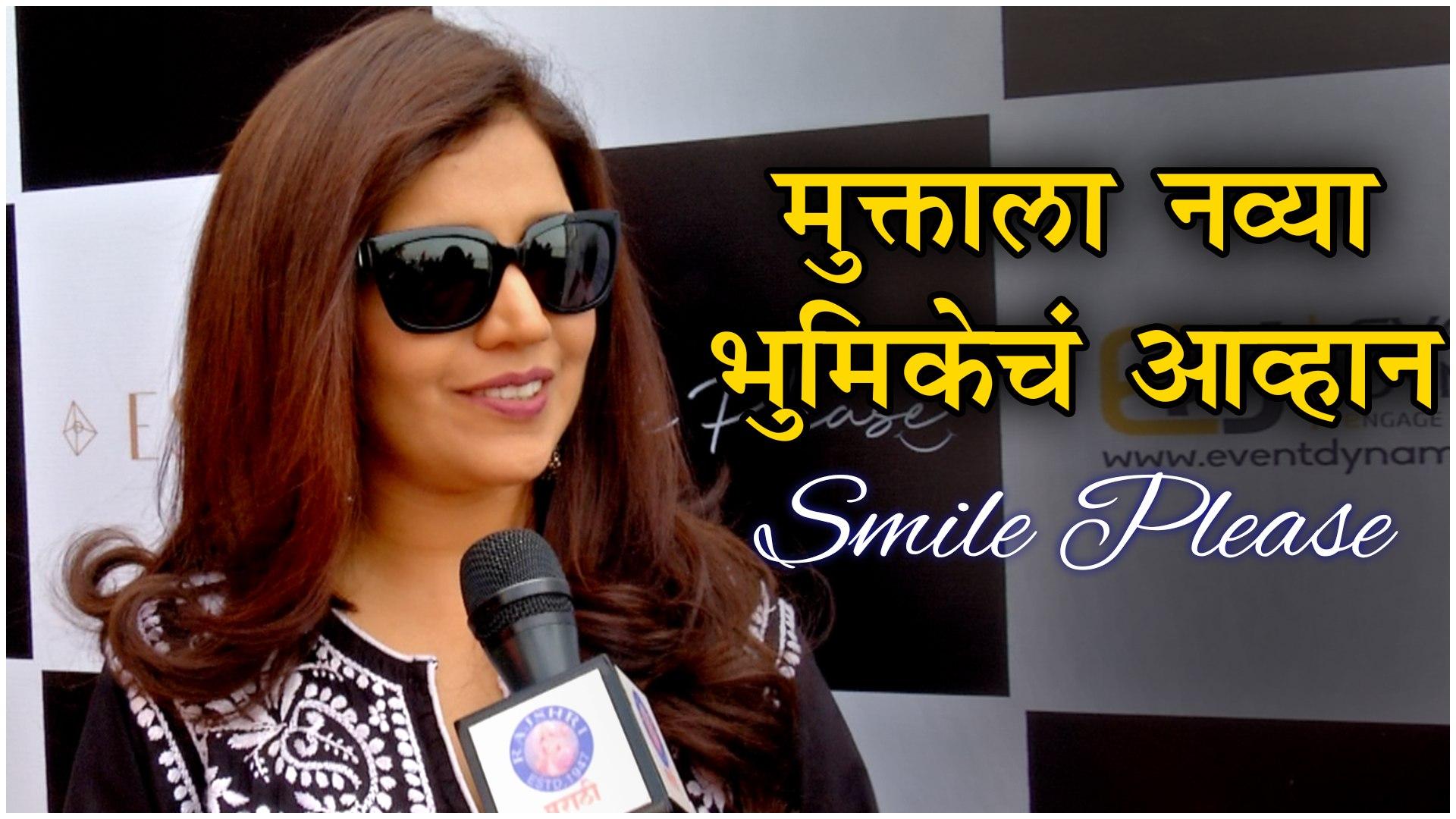 Smile Please | मुक्ताला नव्या भूमिकेचं आव्हान | Mukta Barve | Upcoming Movie 2019
