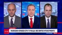 ΣΚΑΙ #FAKEnews - ΚΑΤΕΡΡΕΥΣΕ στο αέρα το #FAKEnews στο δελτίο την ώρα που το παρουσίαζαν!