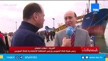 الفريق مهاب مميش: ميناء شرق بورسعيد حلم تحول لحقيقة بتوجيهات الرئيس السيسي