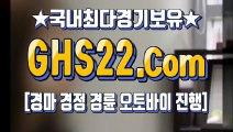 마토구매사이트 ♥ GHS22.시오엠 Ο 경마센터표