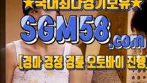 일본경마사이트 ◐ 「SGM 58 . COM」 ☏ 한국경마