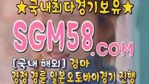 경정사이트 ョ ∬ SGM 58. 시오엠 ∬ ▷
