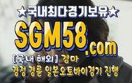인터넷일본경마사이트 * SGM 58 . 시오엠 ✿