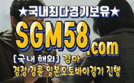 인터넷경마사이트주소 * SGM 58 . 콤 ✿