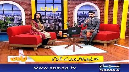 Naya Din | SAMAA TV | 06 March 2019