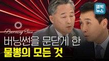 [엠빅뉴스] 100분 토론으로 알아보는 '물뽕의 모든 것'