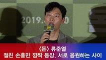 """'돈' 류준열, 절친 손흥민 깜짝 등장 """"서로 응원하는 사이"""""""