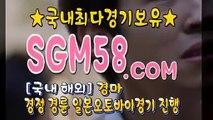 금요경마사이트 ☞ SGM58.시오엠 レ