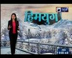 ठण्ड-प्रचंड से कांप रहा है उत्तर भारत; दिल्ली समेत पूरे उत्तर भारत में 'कोहराम'