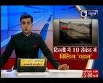 दिल्ली में 10 सेकेंड में पांच मंजिला बिल्डिंग ताश के पत्ते की तरह बिखर गई