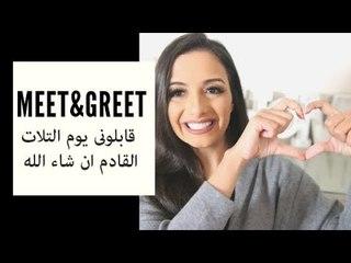 Alia Awwe | MEET&GREET قابلونى يوم التلات القادم بالمهندسين