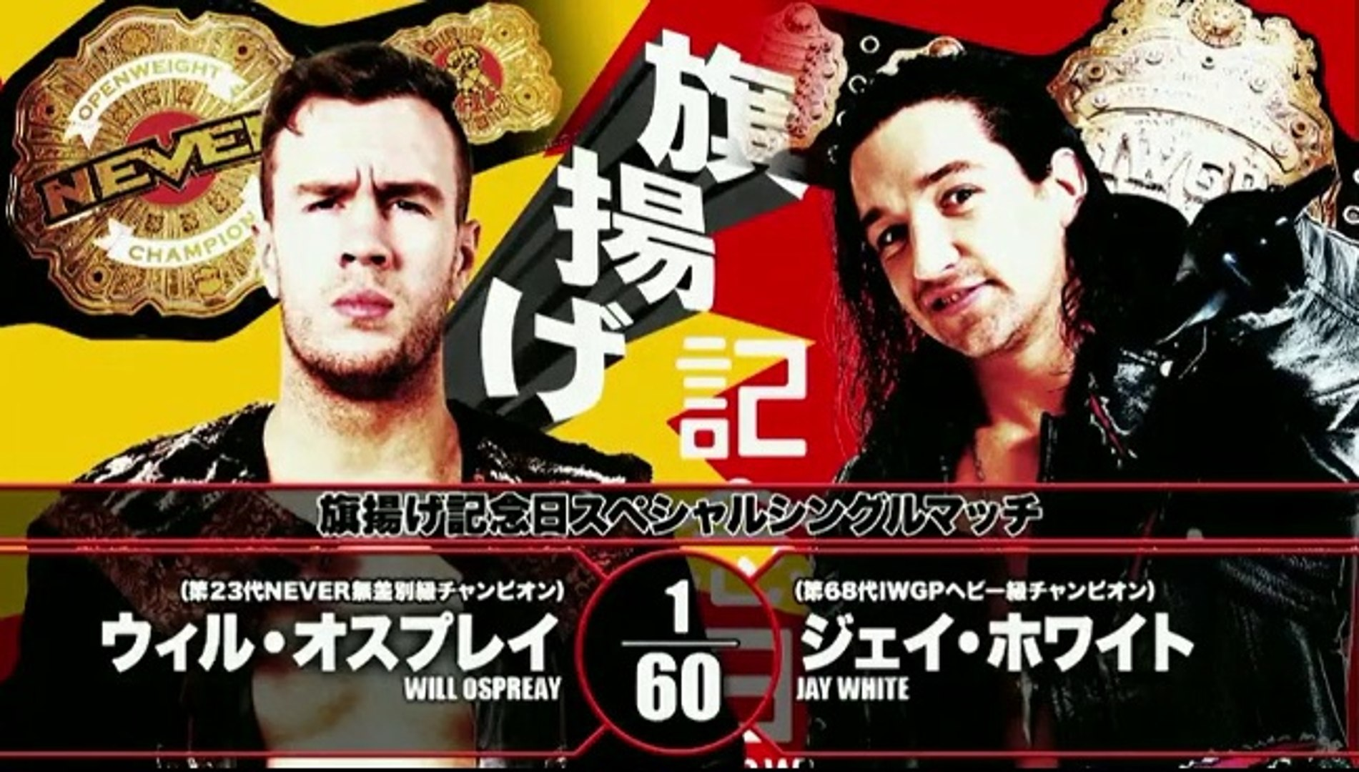 Jay White vs  Will Ospreay NJPW 47th Anniversary Show