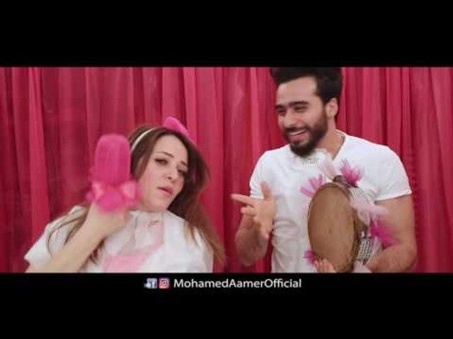 Mohamed Aamer - آخر لحظات لتوديع العزوبية بين الخديوي عامر قاصي القلب والبرنسيسة سلمي هانم المفترية