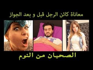 Mohamed Aamer  - (معاناة كائن الرجل قبل وبعد الجواز ( المعاناة الاولى