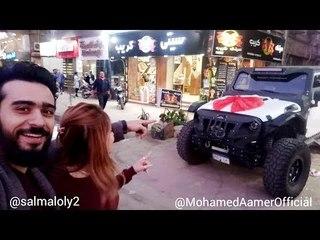 Mohamed Aamer  - عامر يفاجئ زوجته سلمي في عيد الحب
