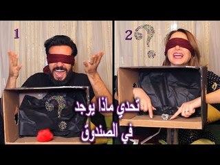 Mohamed Aamer  - تحدي ايه في الصندوق ؟ || اول تحدى || عامر وسلمى