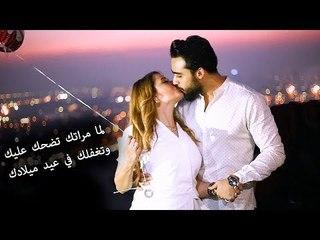 Mohamed Aamer  - لما مراتك تضحك عليك وتغفلك في عيد ميلادك  || عامر وسلمى