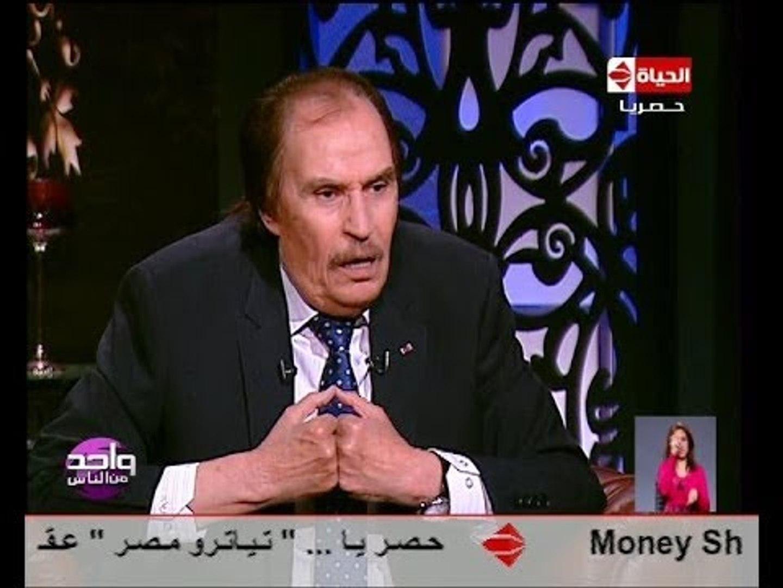 برنامج برنامج واحد من الناس - حوار مع الفنان عزت العلايلى الجزء الثانى مع د.عمرو الليثي