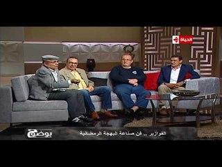 بوضوح - حسن عفيفي: أتمني إعادة عمل فوازير مرة أخري