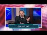 توك شو الأسبوع| تامر أمين: أحنا بندلع..و«بكري» لازم نقف مع أحمد موسى