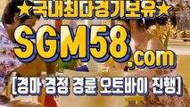 온라인경마사이트 ☎ 『SGM58.COM』 £ 일본경마사이트