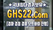 온라인경마사이트주소 ♧ GHS22 쩜 컴 ⇒ 인터넷금요경마