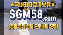 스크린경마사이트주소 ♪ 『SGM58.COM』 ♧ 인터넷경륜사이트