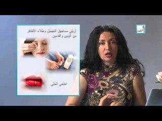 Alyaa Gad - Preparing for Surgery التحضير للجراحة- 1