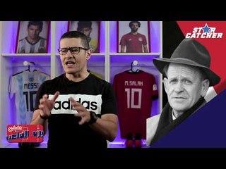 """عفيفي بره الملعب """"Star Catcher"""" - تحليل مباراتي البرازيل والمكسيك وبلجيكا ضد اليابان - 2/7/2018"""