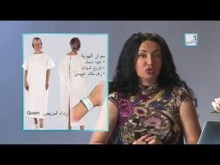 Alyaa Gad - Preparing for Surgery 2 - التحضير للجراحة