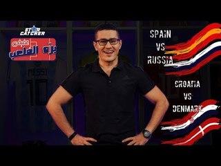 """عفيفي بره الملعب """"Star Catcher"""" - تحليل مباراتي إسبانيا وروسيا وكرواتيا ضد الدنمارك - 1/7/2018"""