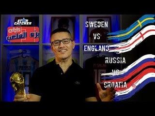 """عفيفي بره الملعب """"Star Catcher"""" - تحليل مباراتي كرواتيا وروسيا وانجلترا ضد السويد - 7/7/2018"""