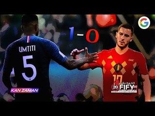 الكورة مش مع عفيفي #6 - فرنسا وبلجيكا 10-7-2018